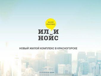 квартиры в ЖК Ильинойс