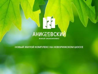 квартиры в ЖК Аникеевский