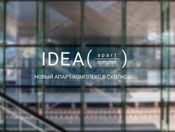 квартиры в ЖК IDEA