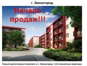 квартиры в ЖК Шихово