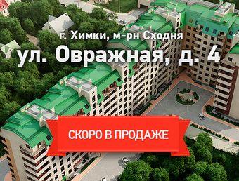 квартиры в ЖК на ул. Овражная (Химки)