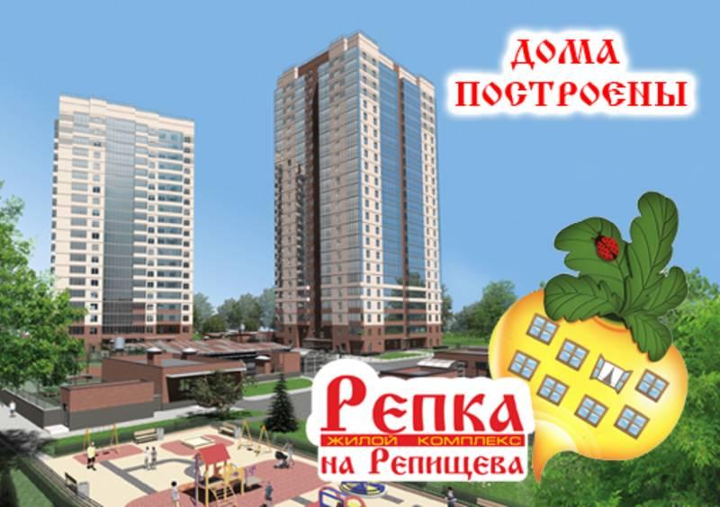 квартиры в ЖК Репка