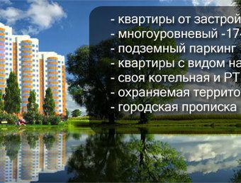 квартиры в ЖК Дом у озера