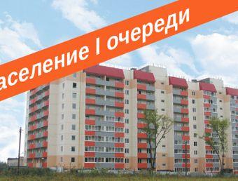 квартиры в ЖК Новый квартал