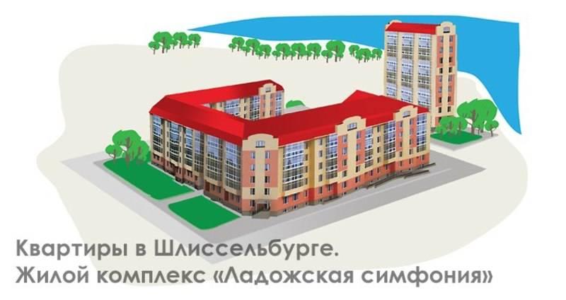 квартиры в ЖК Ладожская симфония