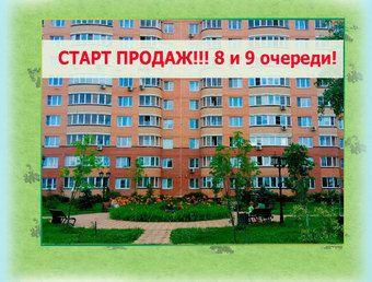 квартиры в ЖК Подрезково
