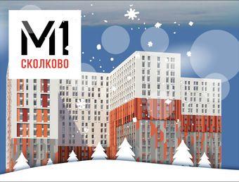 квартиры в ЖК Апарт-комплекс М1 Сколково